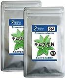 ギムネマ 粒 約3か月分×2袋 T-660-2