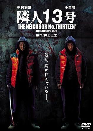 映画隣人13号