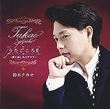 Takao Suzuki - Uta Gokoro Ii Ai To Kanashimi No Aria [Japan CD] TKCA-74345