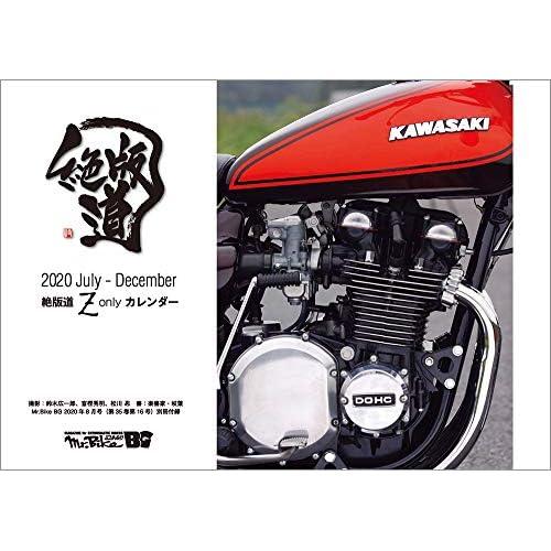 Mr.Bike BG 2020年8月号 付録