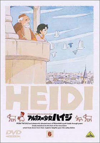アルプスの少女ハイジ(06) [DVD]