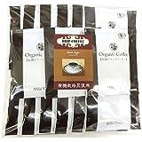 無農薬栽培・安心・安全の有機栽培豆使用ドリップコーヒー【Mild】 15袋(1袋あたり8g) レッツお茶の店 オーガニックコーヒー