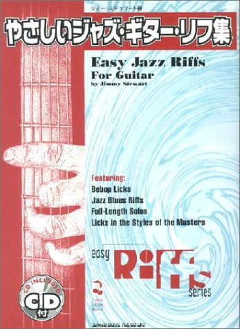 やさしい ジャズギターリフ集 (easy Riffs series)
