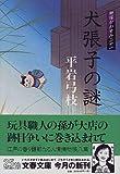 御宿かわせみ (21) 犬張子の謎 (文春文庫)