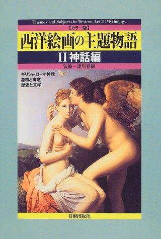 西洋絵画の主題物語〈2〉神話編