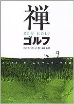 禅ゴルフ―メンタル・ゲームをマスターする法