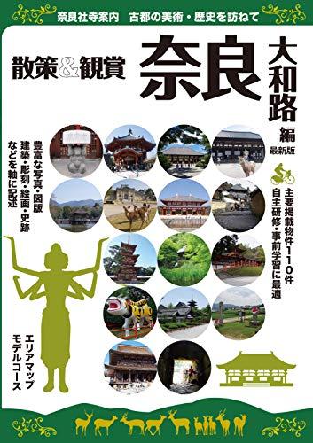 奈良社寺案内