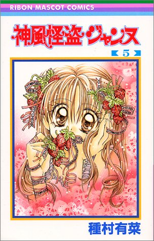 5 (Kamikaze Kaitou Jeanne) (in Japanese)