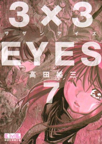 3×3EYES(7) (講談社漫画文庫)