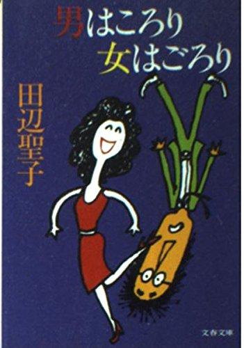 男はころり女はごろり (文春文庫 (153‐22))