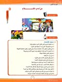 ICO Learn Arabic Textbook: Level 8, Part 1 [Paperback]