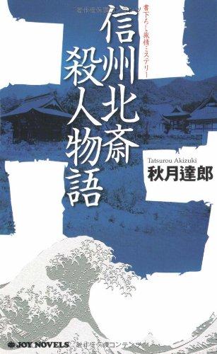信州北斎殺人物語 (ジョイ・ノベルス)