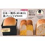食パン型付き! 日本一簡単に家で焼ける食パンレシピBOOK 【食パン型付き】 (バラエティ)
