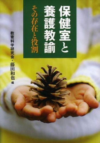 Download Hokenshitsu to yogo kyoyu : Sono sonzai to yakuwari. PDF