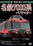 ザ・ラストラン 名鉄7000系 パノラマカー[DVD]