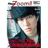ザテレビジョン Zoom!! Vol.38