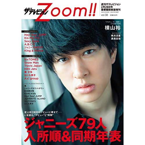 ザテレビジョン Zoom!! Vol.38 表紙画像
