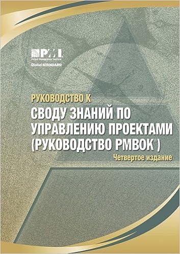 pmbok 5 на русском языке скачать