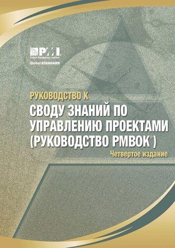 Pmbok 7 на русском word