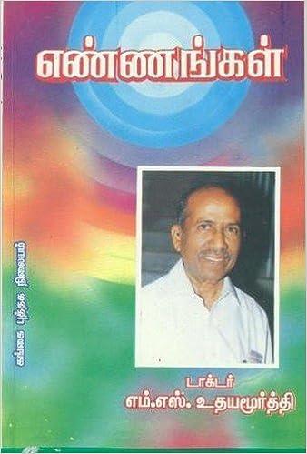 udayamurthy ennangal book