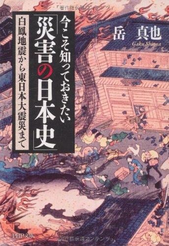 今こそ知っておきたい「災害の日本史」 白鳳地震から東日本大震災まで (PHP文庫)
