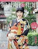神社婚&和婚 2020年 01 月号 [雑誌]: 旅行読売 増刊