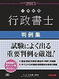 行政書士 判例集 2015年度 (行政書士 一発合格シリーズ)
