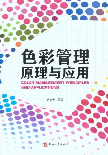 Books 9787514200324 Genuine Color Management Principles and Applications(Chinese Edition) ebook