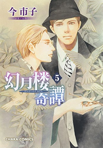 幻月楼奇譚5 (CHARA コミックス)
