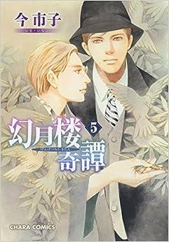 幻月楼奇譚5 (キャラコミックス) (日本語) コミック (紙) – 2017/12/25