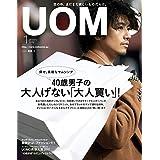 UOMO 2018年1月号 小さい表紙画像