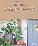 ノスタルジックガーデン 2―ビターな雑貨とナチュラルなグリーンが心地いい (MUSASHI BOOKS ガーデン&ガーデンMOOK)