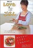 平野レミのLove isごはん―うちで人気の簡単・おいしいパーフェクト愛情ごはん87とおり (saita mook)