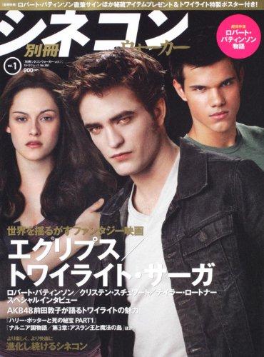 Separate cinema complex Walker vol. Fantasy movie feat shaking one world. Eclipse / The Twilight Saga (Kadokawa Mook 361) (2010) ISBN: 4048949330 [Japanese Import]