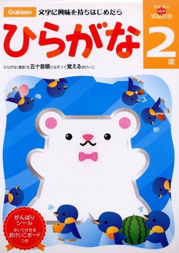 Read Online Hiragana (2 years) (NEW brain development of Tago Fai) ISBN: 4052024419 (2005) [Japanese Import] pdf