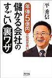 年俸5億円の社長が書いた 儲かる会社のすごい裏ワザ