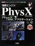 物理エンジン PhysXアプリケーション (I・O BOOKS)