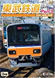 東武鉄道Part3 東上線、越生線、野田線 [DVD]