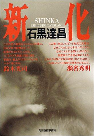 新化 (ハルキ文庫)