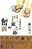 不動産小説・巴銀之助の奮闘