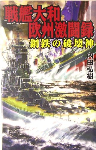 Battleship Yamato European fierce fight record - God of Destruction Steel (GINGA-NOVELS) (2005) ISBN: 4877770747 [Japanese Import]