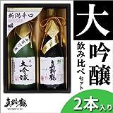 尾畑酒造 真野鶴 日本酒 飲み比べセット 大吟醸 720ml×2本