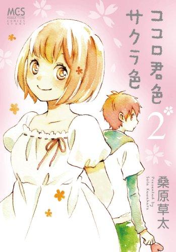 ココロ君色サクラ色 (2) (まんがタイムコミックス)