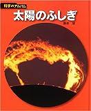 太陽のふしぎ (科学のアルバム)