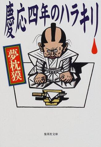 慶応四年のハラキリ (集英社文庫)