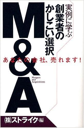 あなたの会社売れます!実例に学ぶ 創業者のかしこい選択 M&A