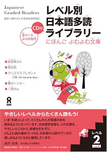 Read Online Japanese Graded Readers: Level 2, Vol. 1 w/  Audio CD pdf