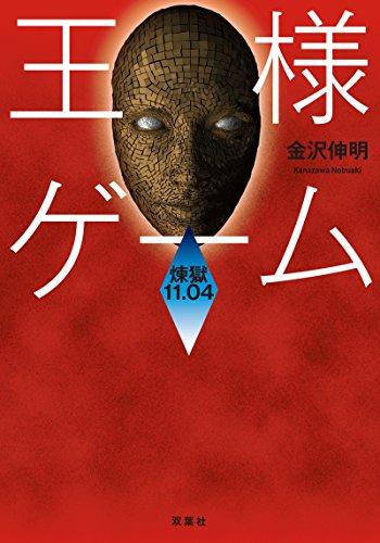 王様ゲーム 煉獄11.04 (双葉文庫)