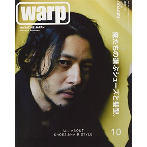 warp MAGAZINE JAPAN 2017年10月号 表紙画像