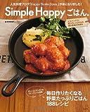Simple Happy ごはん。 (e-MOOK)